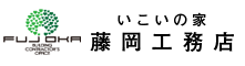 藤岡工務店    南丹・京丹波で木造注文住宅のことなら藤岡工務店